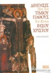 ΔΙΗΓΗΣΙΣ ΠΕΡΙ ΤΟΥ ΤΙΜΙΟΥ ΠΑΘΟΥΣ ΤΟΥ ΚΥΡΙΟΥ ΙΗΣΟΥ ΧΡΙΣΤΟΥ