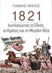 1821: ΙΧΝΗΛΑΤΩΝΤΑΣ ΤΟ ΕΘΝΟΣ, ΤΟ ΚΡΑΤΟΣ ΚΑΙ ΤΗ ΜΕΓΑΛΗ ΙΔΕΑ