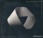 (CD) ΠΑΡΑΛΟΓΕΣ ΤΟΥ ΑΧΡΗΣΤΟΥ