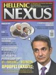 NEXUS, ΤΕΥΧΟΣ 169, ΑΥΓΟΥΣΤΟΣ 2021
