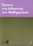 ΕΡΕΥΝΑ ΣΤΗ ΔΙΔΑΚΤΙΚΗ ΤΩΝ ΜΑΘΗΜΑΤΙΚΩΝ, ΤΕΥΧΟΣ 4, ΣΕΠΤΕΜΒΡΙΟΣ-ΔΕΚΕΜΒΡΙΟΣ 2009