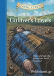(H/B) GULLIVER'S TRAVELS
