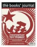 THE BOOKS' JOURNAL, ΤΕΥΧΟΣ 80, ΣΕΠΤΕΜΒΡΙΟΣ 2017
