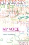 (P/B) MY VOICE