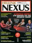 NEXUS, ΤΕΥΧΟΣ 123, ΟΚΤΩΒΡΙΟΣ 2017