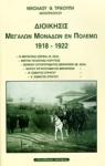ΔΙΟΙΚΗΣΙΣ ΜΕΓΑΛΩΝ ΜΟΝΑΔΩΝ ΕΝ ΠΟΛΕΜΩ 1918-1922