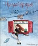 ΗΜΕΡΟΛΟΓΙΣΜΟΙ 2020 (ΓΑΛΑΖΙΟ)