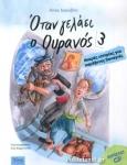 ΟΤΑΝ ΓΕΛΑΕΙ Ο ΟΥΡΑΝΟΣ 3 (+CD)