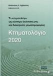 ΚΤΗΜΑΤΟΛΟΓΙΟ 2020
