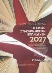 Η ΕΙΔΙΚΗ ΣΥΜΠΕΡΙΛΗΠΤΙΚΗ ΕΚΠΑΙΔΕΥΣΗ 2027