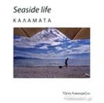 SEASIDE LIFE - ΚΑΛΑΜΑΤΑ
