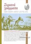 ΣΥΡΙΑΝΑ ΓΡΑΜΜΑΤΑ, ΤΕΥΧΟΣ 9, ΠΕΡΙΟΔΟΣ Β΄, ΙΟΥΝΙΟΣ 2021