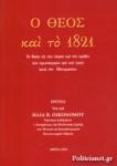Ο ΘΕΟΣ ΚΑΙ ΤΟ 1821