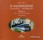 Ο ΟΔΟΝΤΩΤΟΣ ΔΙΑΚΟΦΤΟΥ - ΚΑΛΑΒΡΥΤΩΝ