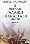Η ΜΕΓΑΛΗ ΓΑΛΛΙΚΗ ΕΠΑΝΑΣΤΑΣΗ 1789-1793 (ΠΡΩΤΟΣ ΤΟΜΟΣ)