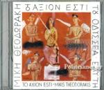 (CD) ΤΟ ΑΞΙΟΝ ΕΣΤΙ ΤΟΥ ΟΔΥΣΣΕΑ ΕΛΥΤΗ