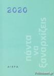 ΠΑΝΤΑ ΝΑ ΞΑΝΑΡΧΙΖΕΙΣ - ΗΜΕΡΟΛΟΓΙΟ 2020