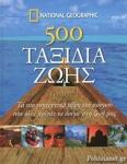500 ΤΑΞΙΔΙΑ ΖΩΗΣ (ΠΡΩΤΟΣ ΤΟΜΟΣ, ΣΚΛΗΡΟΔΕΤΗ ΕΚΔΟΣΗ)
