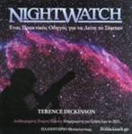 NIGHTWATCH - ΕΝΑΣ ΠΡΑΚΤΙΚΟΣ ΟΔΗΓΟΣ ΓΙΑ ΝΑ ΔΕΙΤΕ ΤΟ ΣΥΜΠΑΝ