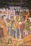 ΟΜΙΛΙΑΙ ΕΙΣ ΤΟΥΣ ΨΑΛΜΟΥΣ (21-30)