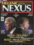 NEXUS, ΤΕΥΧΟΣ 160, ΝΟΕΜΒΡΙΟΣ 2020