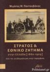 ΣΤΡΑΤΟΣ ΚΑΙ ΕΘΝΙΚΟ ΖΗΤΗΜΑ ΣΤΗΝ ΕΛΛΑΔΑ (1880-1909)