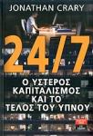24/7 - Ο ΥΣΤΕΡΟΣ ΚΑΠΙΤΑΛΙΣΜΟΣ ΚΑΙ ΤΟ ΤΕΛΟΣ ΤΟΥ ΥΠΝΟΥ