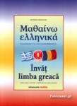 ΜΑΘΑΙΝΩ ΕΛΛΗΝΙΚΑ (ΒΙΒΛΙΟ ΠΡΩΤΟ)