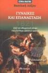 ΓΥΝΑΙΚΕΣ ΚΑΙ ΕΠΑΝΑΣΤΑΣΗ, 1821