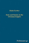 (H/B) STATE AND SOCIETY IN THE OTTOMAN EMPIRE