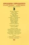 ΠΡΟΣΩΠΟ / ΠΡΟΣΩΠΕΙΟ ΚΑΤΙΝΑΣ ΠΑΞΙΝΟΥ - ΑΛΕΞΗ ΜΙΝΩΤΗ