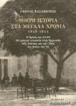 ΜΙΚΡΗ ΙΣΤΟΡΙΑ ΣΤΑ ΜΕΓΑΛΑ ΧΡΟΝΙΑ, 1940-1944