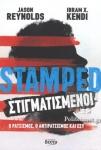 STAMPED-ΣΤΙΓΜΑΤΙΣΜΕΝΟΙ