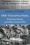 1940 - Ο ΑΓΝΩΣΤΟΣ ΠΟΛΕΜΟΣ