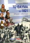 ΤΟ ΘΑΥΜΑ ΤΟΥ 1821