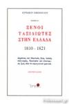 ΞΕΝΟΙ ΤΑΞΙΔΙΩΤΕΣ ΣΤΗΝ ΕΛΛΑΔΑ, 1810-1821 (ΤΡΙΤΟΣ ΤΟΜΟΣ-ΔΕΥΤΕΡΟ ΜΕΡΟΣ)