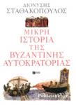 ΜΙΚΡΗ ΙΣΤΟΡΙΑ ΤΗΣ ΒΥΖΑΝΤΙΝΗΣ ΑΥΤΟΚΡΑΤΟΡΙΑΣ