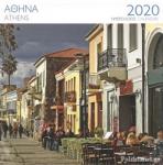 ΕΠΙΤΟΙΧΙΟ ΗΜΕΡΟΛΟΓΙΟ 2020 ΑΘΗΝΑ (ΠΛΑΚΑ)