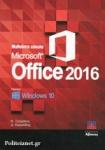 ΜΑΘΑΙΝΕΤΕ ΕΥΚΟΛΑ MICROSOFT OFFICE 2016