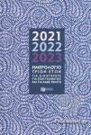 ΗΜΕΡΟΛΟΓΙΟ ΤΡΙΩΝ ΕΤΩΝ: 2021, 2022, 2023