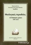 ΘΕΟΛΟΓΙΚΕΣ ΠΕΡΙΟΔΕΙΕΣ ΣΕ ΔΙΑΦΟΡΕΣ ΧΩΡΕΣ, 1995-2015