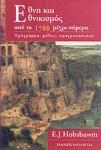 ΕΘΝΗ ΚΑΙ ΕΘΝΙΚΙΣΜΟΣ ΑΠΟ ΤΟ 1780 ΜΕΧΡΙ ΣΗΜΕΡΑ
