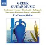 (CD) GREEK GUITAR MUSIC
