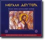 ΜΕΓΑΛΗ ΔΕΥΤΕΡΑ (+CD)