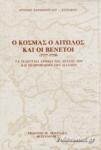 Ο ΚΟΣΜΑΣ Ο ΑΙΤΩΛΟΣ ΚΑΙ ΟΙ ΒΕΝΕΤΟΙ (1777-1779)