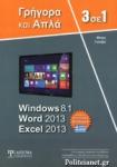 WINDOWS 8.1, WORD 2013, EXCEL 2013