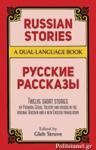 (P/B) RUSSIAN STORIES