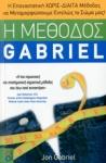 Η ΜΕΘΟΔΟΣ GABRIEL