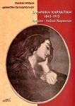ΕΛΛΗΝΙΚΗ ΧΑΡΑΚΤΙΚΗ 1843-1915