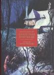 (H/B) THE BIG BOOK OF CHRISTMAS MYSTERIES